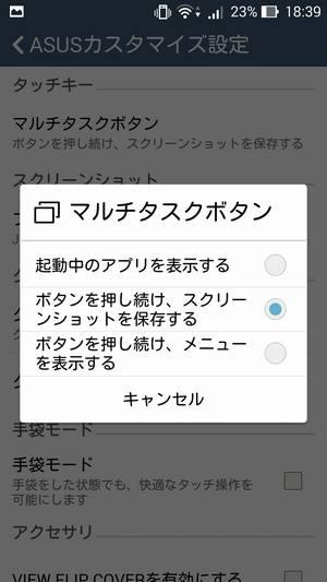 スクリーンショット設定03