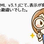 「AndroidHTML v3.1」にて、表示が変だったのは、ちょっとした勘違いでした。
