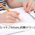 ワコムのペンタブレット、「Intuos」の新シリーズが発売されます