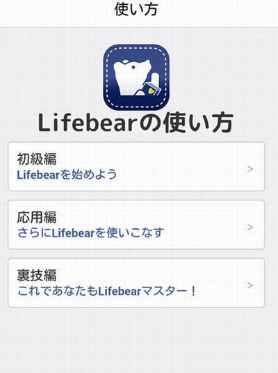 lifebear01-20160724
