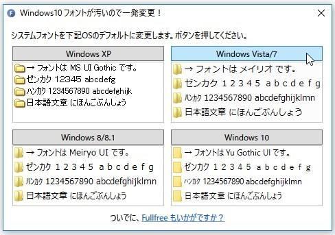 fontsoft01-20160816