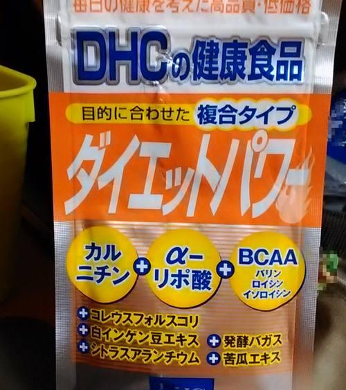 ダイエットパワー(DHC)