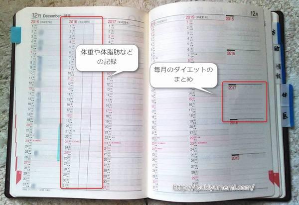 5年日誌月間ページ