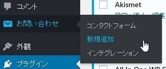 ContactForm7画面01