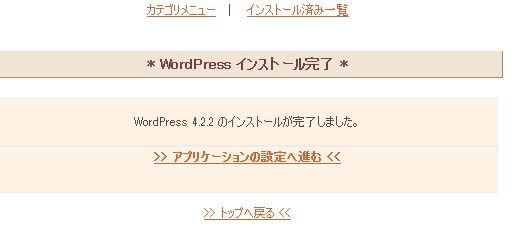 WPインストール画面02