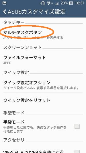スクリーンショット設定02