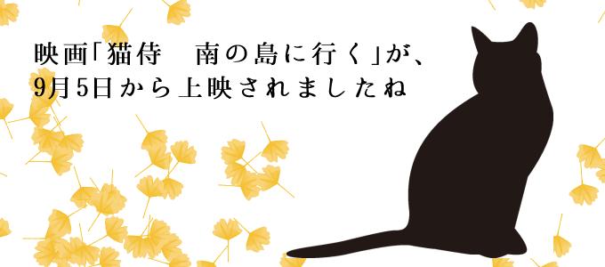 映画「猫侍 南の島に行く」が、9月5日から上映されましたね
