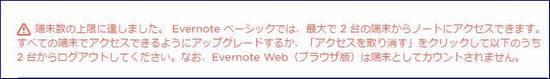 evernote-memo-20160629