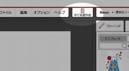 はがき作成画面01