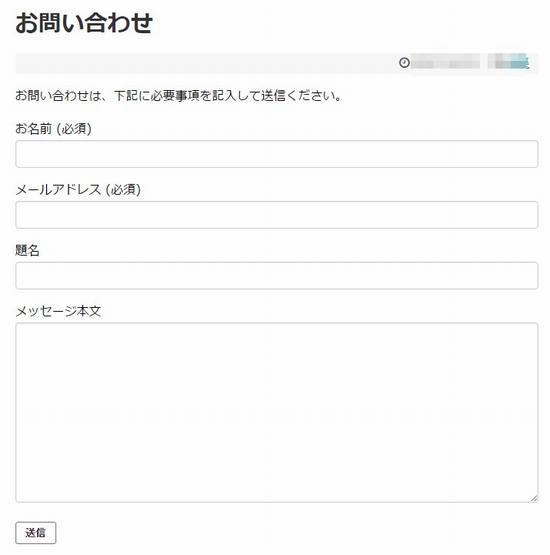 ContactForm7画面02