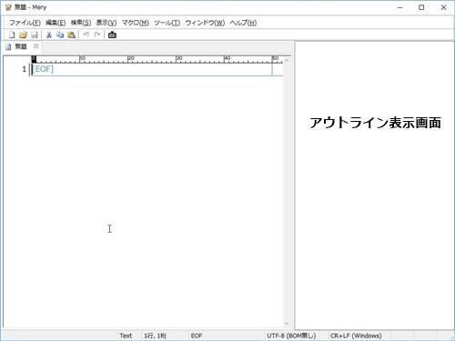 エディタMery画面02