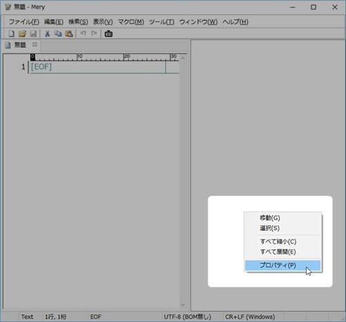 エディタMery画面03