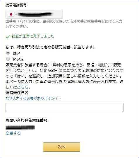 Amazon出品登録画面その1