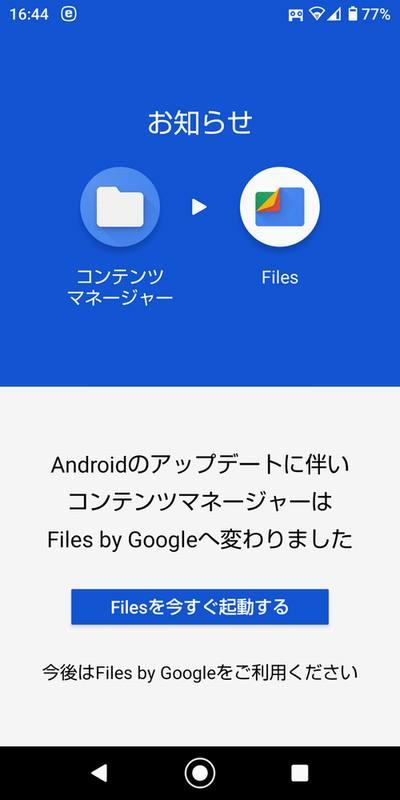 アプリ(コンテンツマネージャー)画面01