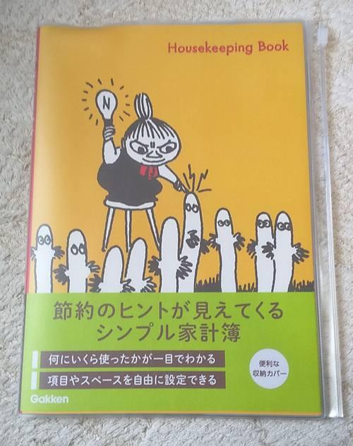 学研ステイフル シンプル家計簿
